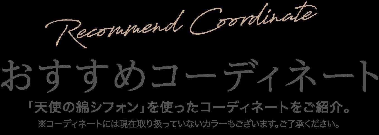 おすすめコーディネート 「天使の綿シフォン」を使ったコーディネートをご紹介。※コーディネートには現在取り扱っていないカラーもございます。ご了承ください。