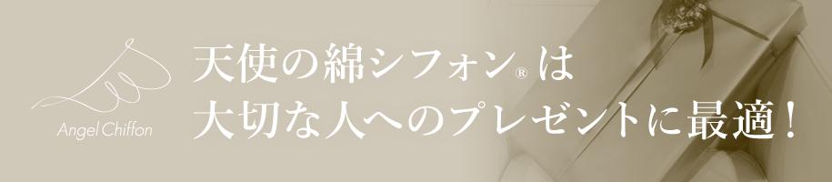 天使の綿シフォン®は大切な人へのプレゼントに最適!