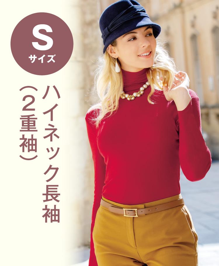 天使の綿シフォンハイネック長袖(2重袖)Sサイズ