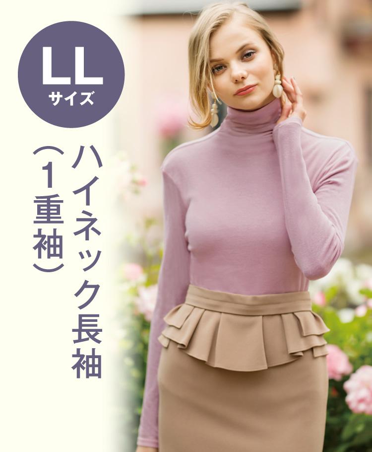 天使の綿シフォンハイネック長袖(1重袖)LLサイズ