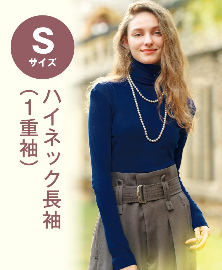 天使の綿シフォンハイネック長袖(1重袖)Sサイズ