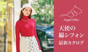 天使の綿シフォン最新カタログ