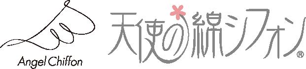 天使の綿シフォン